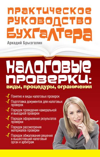 Аркадий Брызгалин Налоговые проверки: виды, процедуры, ограничения цена