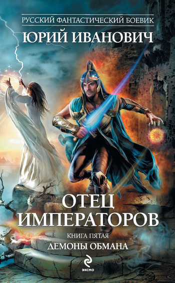 Юрий Иванович Демоны обмана