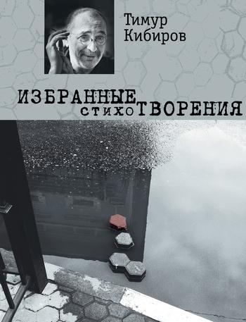 Тимур Кибиров Избранные стихотворения