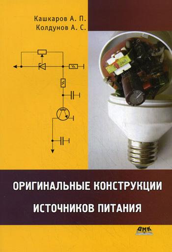 Андрей Кашкаров Оригинальные конструкции источников питания