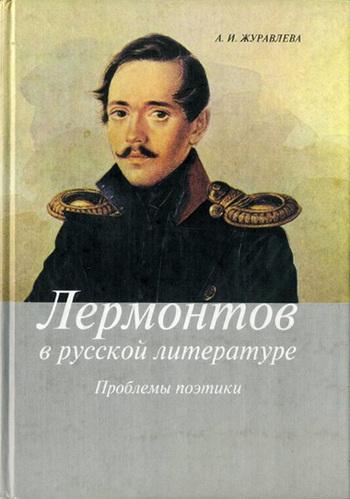 Анна Журавлева Лермонтов в русской литературе. Проблемы поэтики
