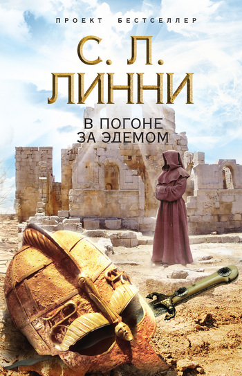 С. Л. Линни В погоне за Эдемом