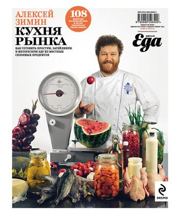 Алексей Зимин Кухня рынка на какую луна лучше сотовый в январе 2014