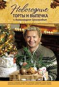 Электронная книга «Новогодние торты и выпечка с Александром Селезневым»