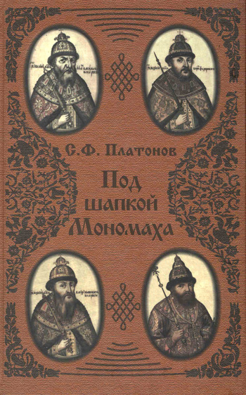 Сергей Федорович Платонов Под шапкой Мономаха