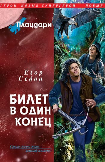 Егор Седов Билет в один конец билет на автобус через интернет донецк