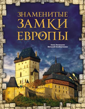 Анна Лисицына Знаменитые замки Европы