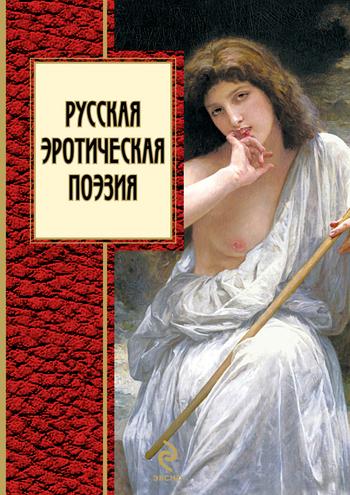 Коллектив авторов Русская эротическая поэзия