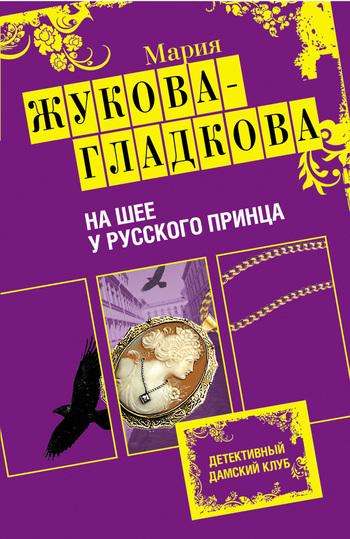 Мария Жукова-Гладкова На шее у русского принца мария жукова гладкова большие девочки не плачут