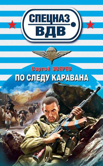 Сергей Зверев По следу каравана