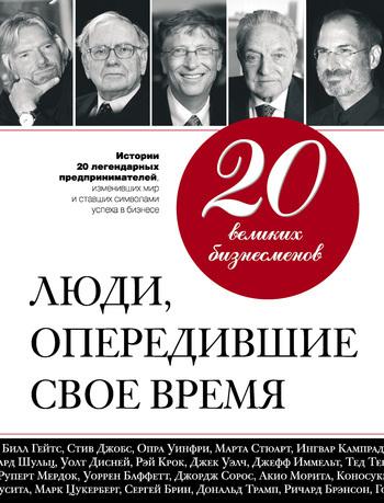 Валерий Апанасик 20 великих бизнесменов. Люди, опередившие свое время