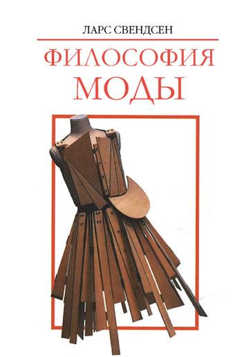 Ларс Свендсен Философия моды