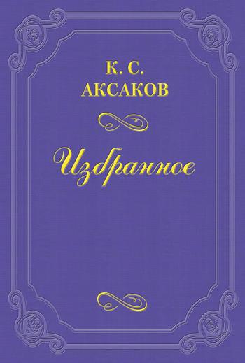 Константин Сергеевич Аксаков Народное чтение. Книжка первая