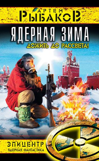 Артем Рыбаков Ядерная зима. Дожить до Рассвета!