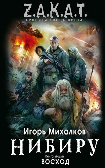 Игорь Михалков Восход ISBN: 978-5-699-53626-9