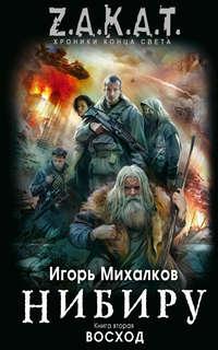 Михалков, Игорь  - Восход