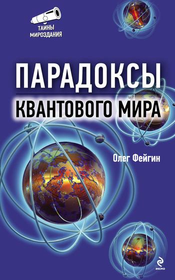 Олег Орестович Фейгин Парадоксы квантового мира