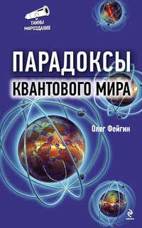 Фейгин, Олег  - Парадоксы квантового мира