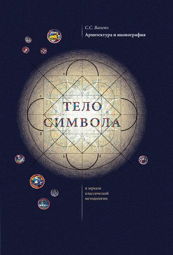 С. С. Ванеян Архитектура и иконография. «Тело символа» в зеркале классической методологии