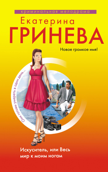 Екатерина Гринева Искуситель, или Весь мир к моим ногам