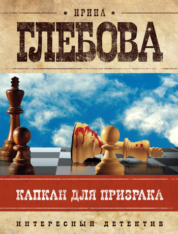 Ирина Глебова Капкан для призрака наталья перфилова капкан для глупой кошки