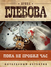 Глебова, Ирина  - Пока не пробил час