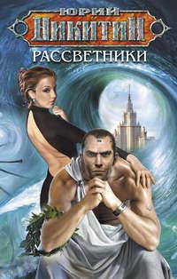 Никитин, Юрий  - Рассветники