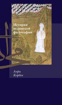 Корбен, Анри  - История исламской философии