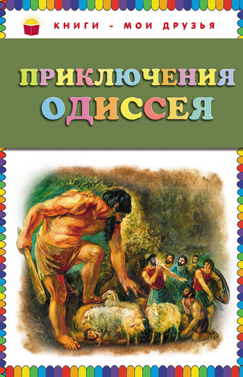 Отсутствует Приключения Одиссея егоров а а приключения одиссея