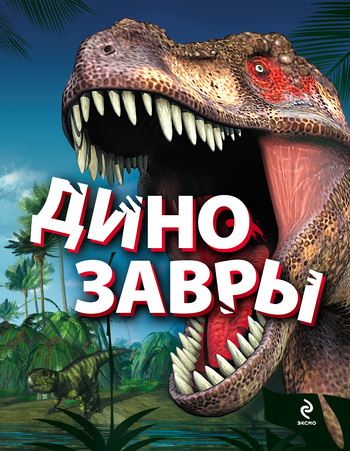 Антон Малютин Динозавры