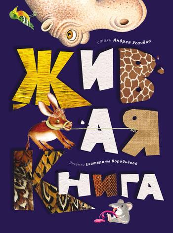 Андрей Усачев Живая книга