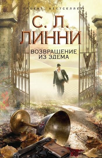 С. Л. Линни Возвращение из Эдема
