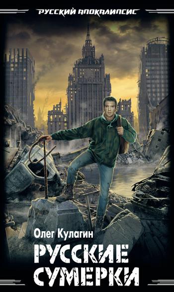 Олег Кулагин бесплатно