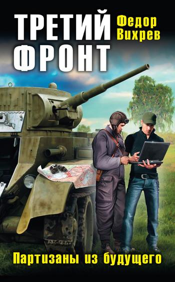 Федор Вихрев Третий фронт. Партизаны из будущего