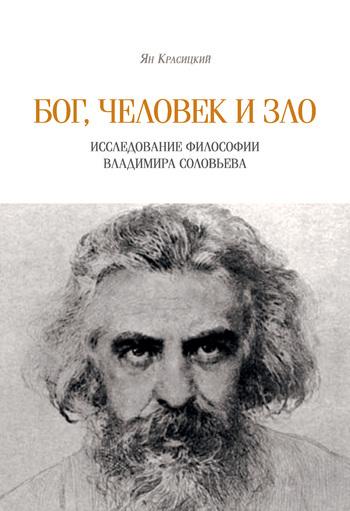 Ян Красицкий Бог, человек и зло. Исследование философии Владимира Соловьева