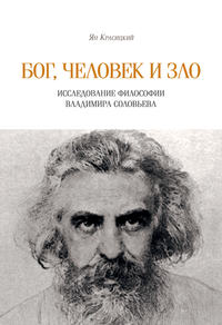 Красицкий, Ян  - Бог, человек и зло. Исследование философии Владимира Соловьева