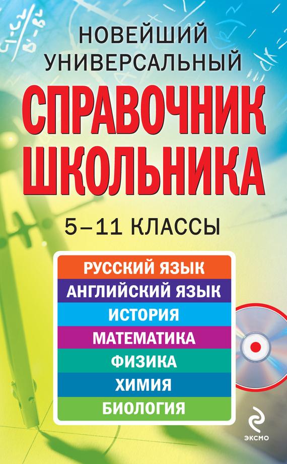 Коллектив авторов Новейший универсальный справочник школьника: 5-11 классы