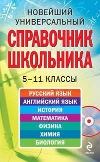 авторов, Коллектив  - Новейший универсальный справочник школьника: 5-11 классы