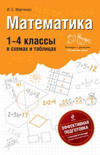 - Математика. 1-4 классы: В схемах и таблицах