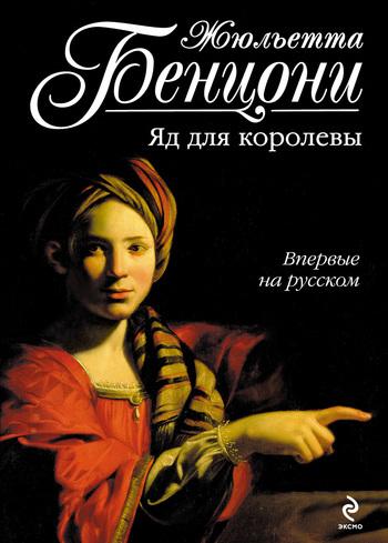 Жюльетта Бенцони Яд для королевы