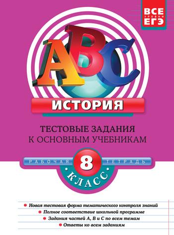 Марина Николаевна Чернова История. 8 класс. Тестовые задания к основным учебникам: Рабочая тетрадь