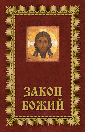 Отсутствует Закон Божий. Азбука православия отсутствует закон божий или основы православия