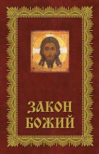 Отсутствует - Закон Божий. Азбука православия