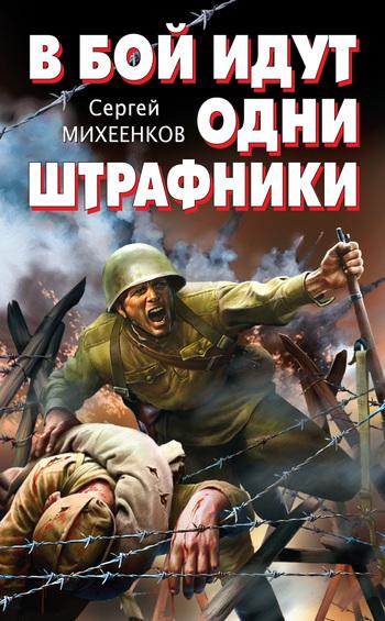Сергей Михеенков В бой идут одни штрафники