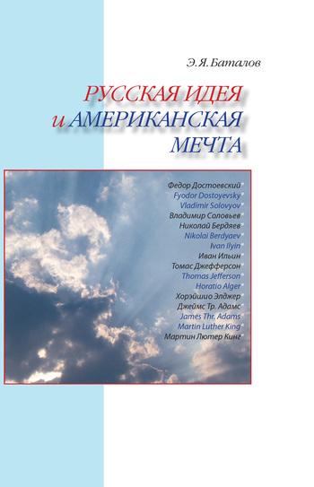 Э. Я. Баталов Русская идея и американская мечта