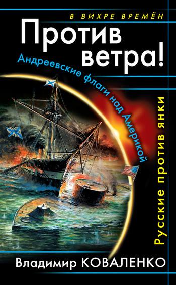 Владимир Коваленко Против ветра! Андреевские флаги над Америкой. Русские против янки