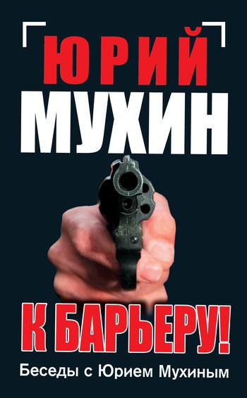 Юрий Мухин К барьеру! Беседы с Юрием Мухиным