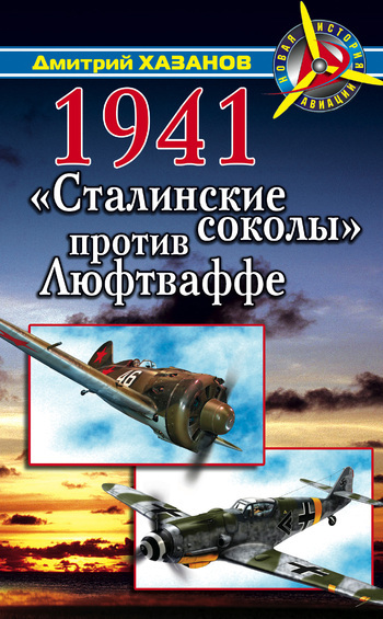 Дмитрий Хазанов 1941. «Сталинские соколы» против Люфтваффе