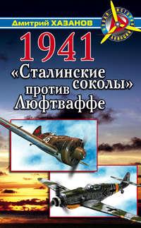Хазанов, Дмитрий  - 1941. «Сталинские соколы» против Люфтваффе