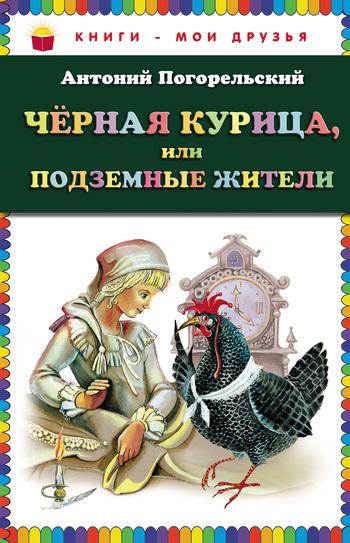 Антоний Погорельский Черная курица, или Подземные жители